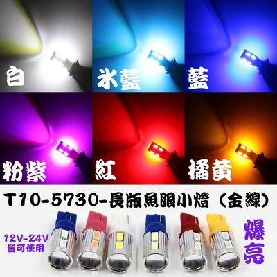 T10 5730 10晶 LED 長版魚眼小燈 PLUS LANCER FORTIS ZINGER 暴亮 12V 24V