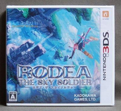 【月光魚 電玩部】現貨全新 純日版 3DS 天空機士羅迪亞 Rodea The Sky Soldier 日版日文