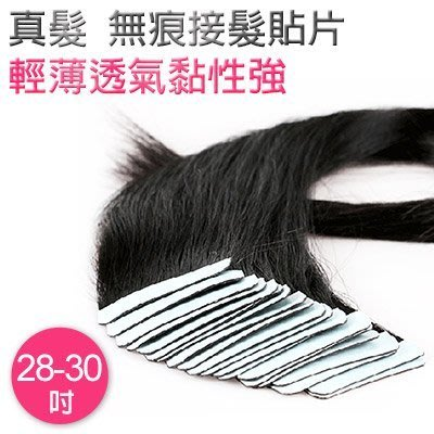 加厚款,貼片式加厚無痕接髮片,100%真髮 長度約28-30吋下標區/1組20片【RD-28】☆雙兒網☆