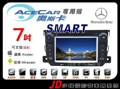 【JD 新北 桃園】ACECAR BENZ SMART 賓士 DVD/USB/HD數位/導航/藍芽/方控 7吋觸控螢幕專用主機