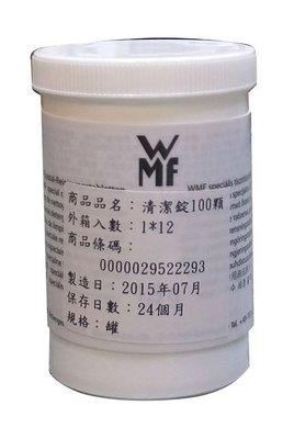 全自動咖啡機清潔錠 100入/罐--【良鎂咖啡精品館】