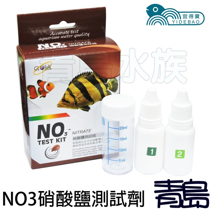 AL。。。青島水族。。。E-009台灣宜得寶-----NO3硝酸鹽測試劑 水質測試必備 數據準確 檢測容易 淡水海水適用