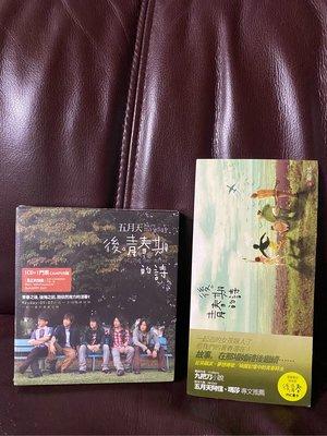 五月天後青春期的詩1CD+門票含預購單全新沒拆封