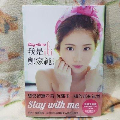 我是鄭家純 lli Stay with me 雞排妹寫真集(全新未拆封)