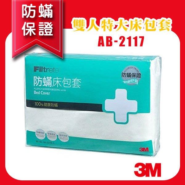 【防蟎保證 公司貨】 3M 防螨寢具 雙人特大 床包套 6*7尺 AB-2117 防螨保證 公司貨
