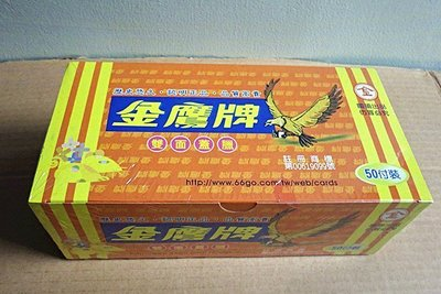 金鷹牌四色牌(十糊) 雙面蓋臘 一盒50副  整盒賣 歷史悠久 品質高貴 適合中老年人使用-【便利網】