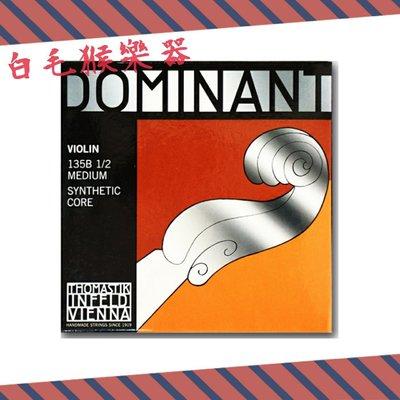 《白毛猴樂器》DOMINANT 小提琴弦組