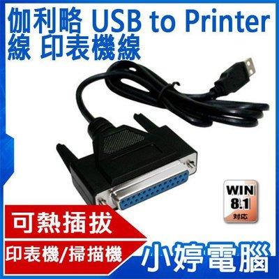 【小婷電腦*印表機】全新 伽利略 USB to Printer 線25pin CABLE-008 熱插拔 掃描機 含稅