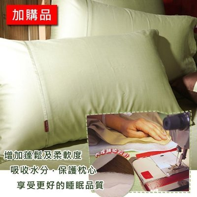 ◎加購區◎美式薄枕套升級鋪棉枕套 (須先購買薄枕套才能鋪棉)