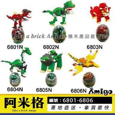 阿米格Amigo│萬格6801-6806 一套6款 恐龍扭蛋 侏儸紀世界 扭蛋積木 創意百變扭蛋 積木 非樂高但相容