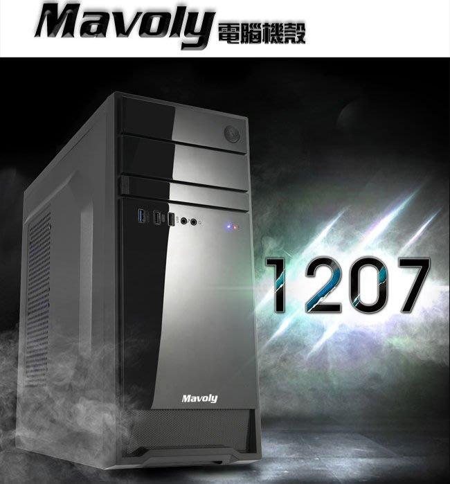 新品上市 松聖 Mavoly 1207 ATX電腦機殼 黑色小機殼 顯卡長32CM