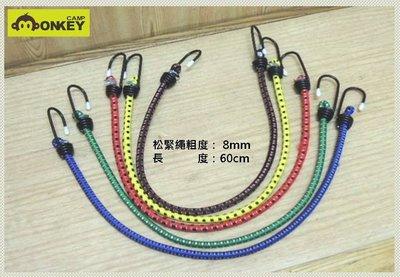 【Monkey CAMP】彈力繩鉤、營繩天幕緩衝勾、鬆緊繩、彈力鉤繩、帳篷拉繩彈性繩、彈力勾、捆繩 -- 60CM