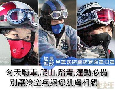 【面交王】加長型半罩式防塵防寒面罩口罩 冬天必備 防曬利器 透氣孔設計 呼吸無障礙 Mask-113