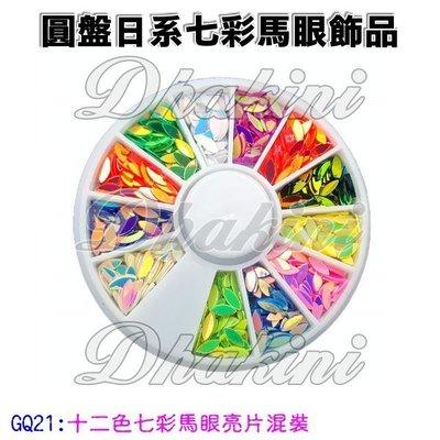 日本流行美甲產品~《日系同款七彩馬眼亮片飾品》~GQ21,12色混裝圓盤包裝~美甲我最酷喔