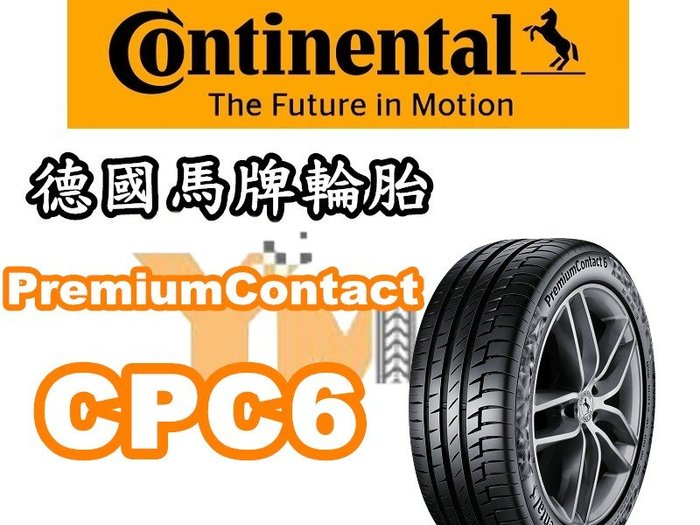 非常便宜輪胎館 德國馬牌輪胎  Premium CPC6 PC6 245 50 18 完工價XXXX 全系列歡迎來電洽詢