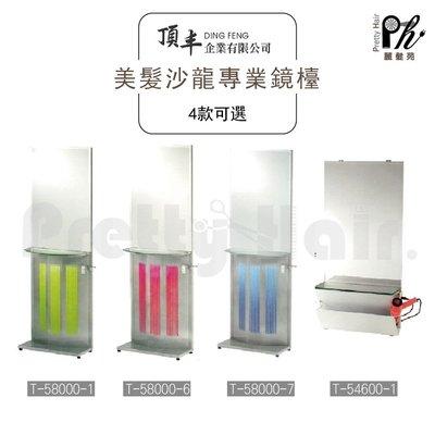 【麗髮苑】T-58000 鏡台 鏡子 鏡檯 專業沙龍設計師愛用 質感佳 創造舒適美髮空間