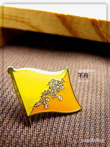 【衝浪小胖】不丹國旗徽章/胸章/勳章/別針/獎章/200國可選購蒐集