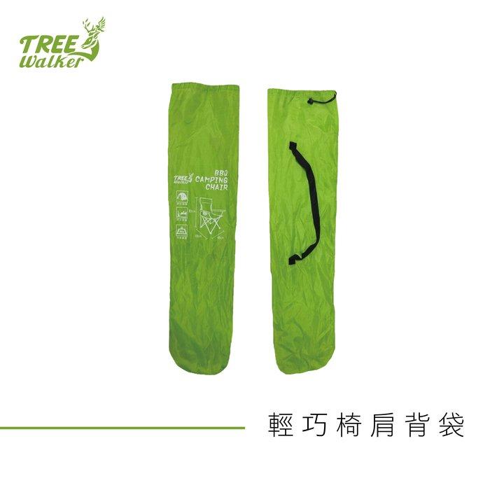 【TreeWalker 露遊】輕巧椅肩背袋 買5送1 折疊椅收納袋 手提袋 收納袋 置物袋 93x21cm