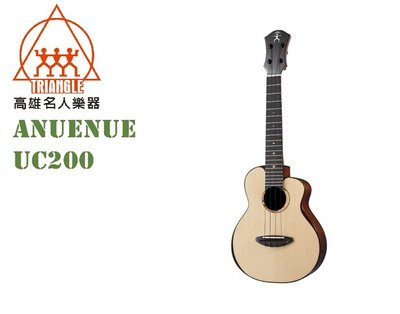 【名人樂器】Anuenue UC200 23吋 全單板 月亮鳥 烏克麗麗