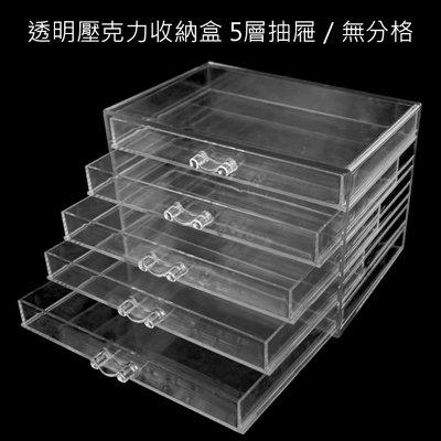 艾薇 Ivy's Nail美甲批發╭*高級透明壓克力 5層抽屜/無分格 桌面收納盒 飾品首飾盒 BPS5000