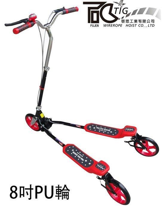 [奇寧寶雅虎館]290070-03 KLB蛙式滑板車 (大型) / 搖擺式健身滑板車 運動車 滑板車 兒童滑板車