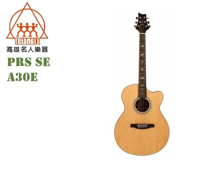 【名人樂器】SE Angelus A30E 民謠吉他 美國品牌 韓國製造 全新庫存 全面降價出清
