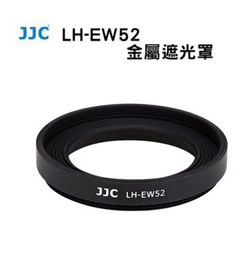 【EC數位】JJC LH-EW52 金屬遮光罩Canon RF 35mm F1.8 IS STM 鏡頭遮光罩