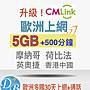 4G【移動 歐洲 30天 5GB 上網 + 500分鐘 通話】 歐洲上網 多國 電話卡 移動電信 EE 網絡 DB 3C
