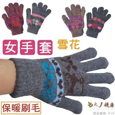 K-13保暖雪花-女手套【大J襪庫】1雙45元-大人女生冬天加厚刷毛手套袖套-發熱針織長手套-流行款日本韓國-台灣製