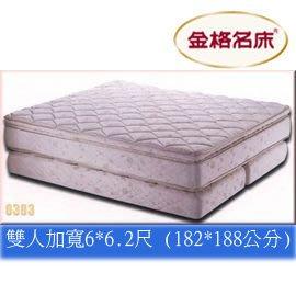 金格名床 極鮮完全抗菌獨立袋裝彈簧床 雙人加寬6*6.2尺《分期零利率》 KING KOIL