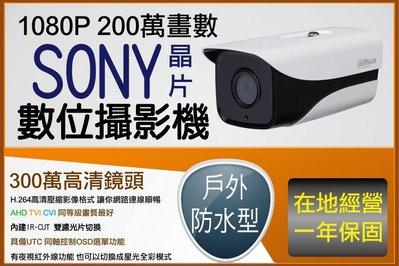 大華原廠 戶外型 1080P 紅外線 防水攝影機 CVI 防水等級 IP 67 alhua
