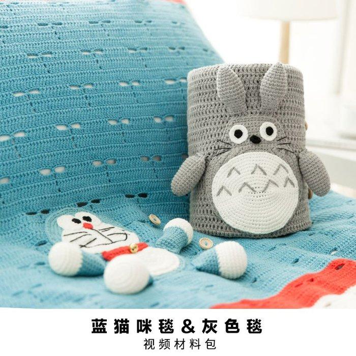 聚吉小屋 #蘇蘇姐家藍喵咪毯&灰貓毯材料包寶寶毛線手工鉤針中粗編織線團