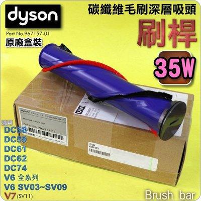 #鈺珩#Dyson【原廠盒裝刷桿-35W】碳纖維毛刷深層吸頭SV10 SV12 SV14 V8 V10 V11地毯吸頭 新北市