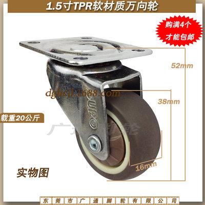 (滿669-50元)SUPO向榮1.5寸萬向人造膠腳輪酒店餐廳TPR靜音移動家具軟橡膠滾輪
