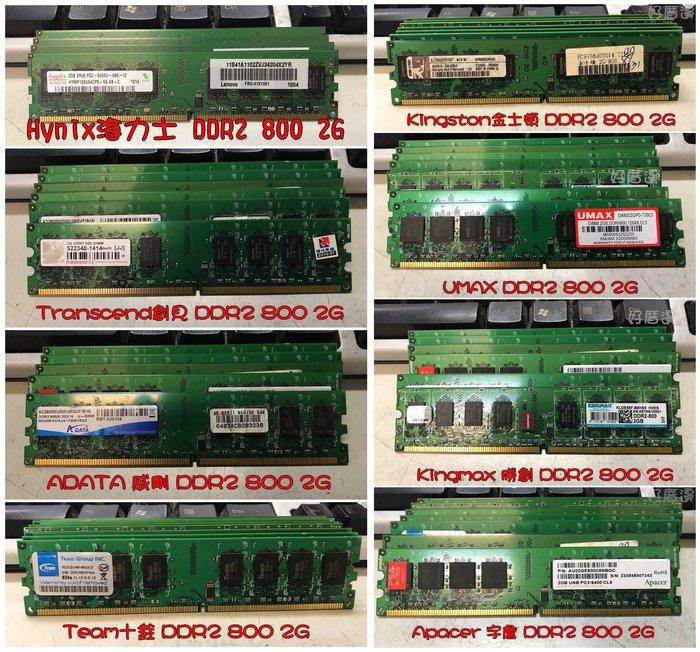 好厝邊專業二手電腦 威剛 創見 金士頓 十銓 宇詹 力晶 DDR2 800 2G 指定廠牌99元賣場