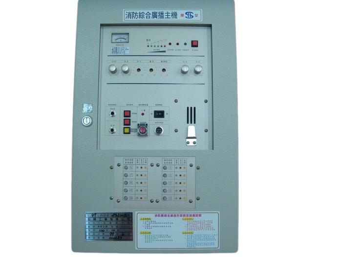 消防 監控 音響   大樓消防廣播系統 廣播主機.基板 電池.線路 維修