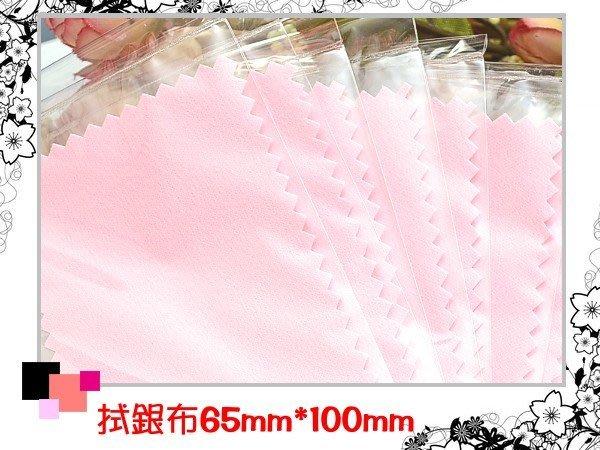 【EW】S925純銀飾品清潔/拭銀布.擦銀布.亮銀布(65mm*100mm-1片)-無說明書