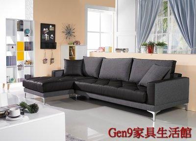 Gen9 家具生活館..低調時尚L型皮...