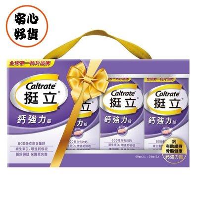 【挺立】鈣強力錠禮盒176錠(添加鎂鋅銅錳 保護更完整)正公司貨 彰化縣