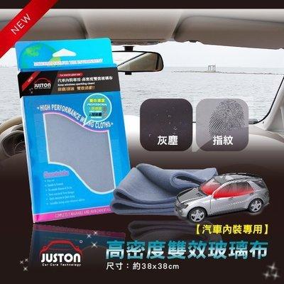 JUSTON駕駛通-自助洗車-汽車內裝專用-高密度雙效玻璃布/除塵/刮油雙效清潔!!摩布工場-MFT-4040PK