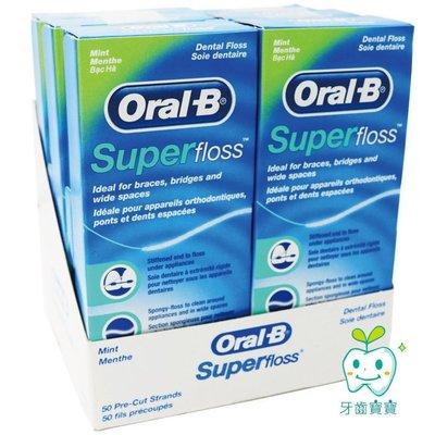 歐樂B 超級牙線(三合一牙線)