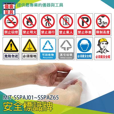 《儀表量具》安全標識牌 禁止停車貼紙 警示牌貼紙 危險警告標示 當心警告標語 MIT-SSPAJ01~SSPAZ65