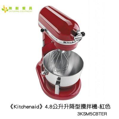 【無敵餐具】《Kitchenaid》4.8公升升降型攪拌機-紅色 烘培課使用/考試專用/烘培店首選品牌【SN-06】