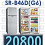 【網路3C館】原廠經銷,可自取【來電批發價20800】SAMPO聲寶460公升變頻雙門冰箱 電冰箱SR-B46D(G6)