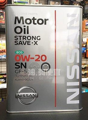 『油夠便宜』Nissan日產 日本原裝進口 0W20 原廠合成機油(4L) #3300