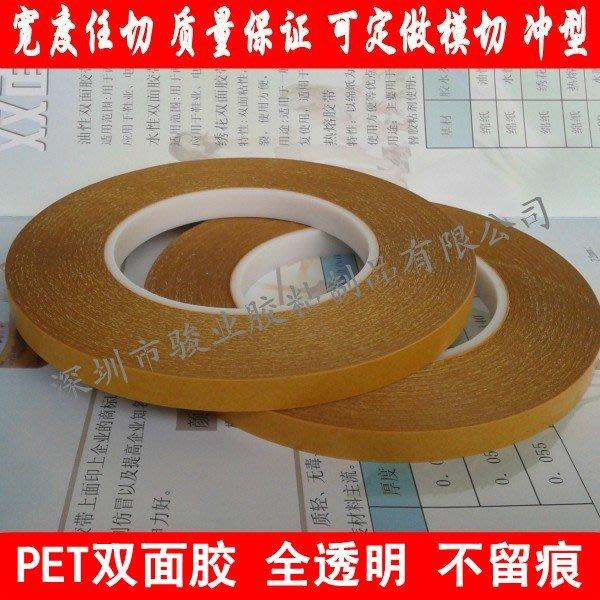 奇奇店-透明PET強力雙面膠 7965雙面膠帶 模切專用 無痕膠帶 0.2MM厚(尺寸不同價格不同)