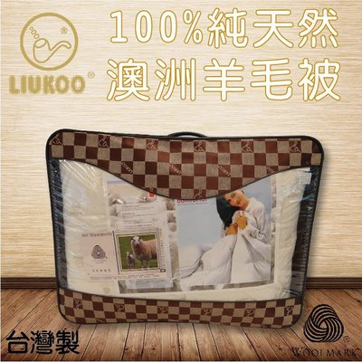 ~華閣床墊寢具~LIUKOO 煙斗牌 100%純天然澳洲羊毛被 雙人 180~210 cm 製
