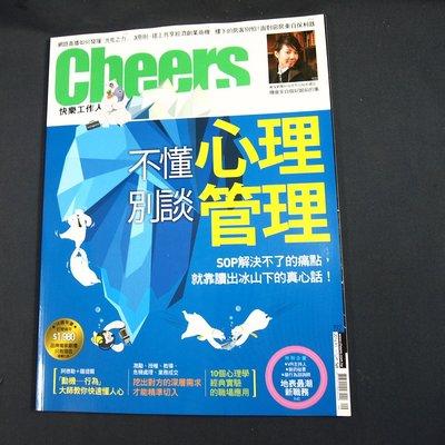 【懶得出門二手書】《Cheers 快樂工作人雜誌192》不懂心理別談管理│(31Z34)