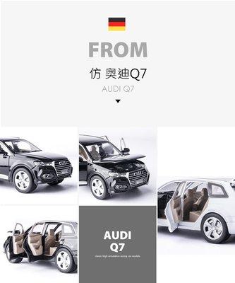 大金玩具1:24 仿奧迪Q7汽車模型玩具車兒童仿真六開門合金玩具小汽車男孩