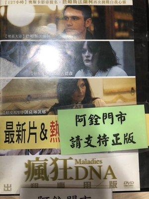 銓銓@59999 DVD 有封面紙張【瘋狂DNA】全賣場台灣地區正版片